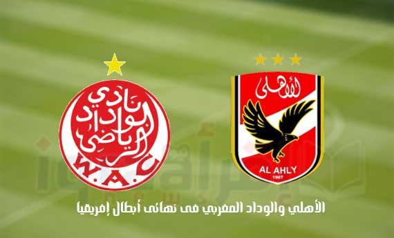 موعد مباراة الأهلي والوداد المغربي القادمة في نهائي إفريقيا تعرف على موعد الذهاب والعودة