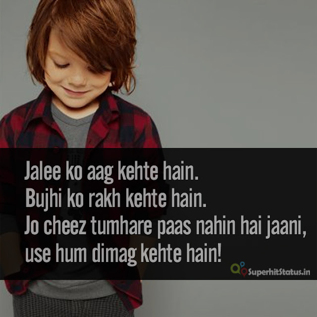 Best Funny SMS Hindi Shayari on Jalee ko aag kehte hain With Image