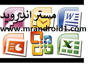 تحميل برنامج أوفيس xp كامل عربي انجليزى