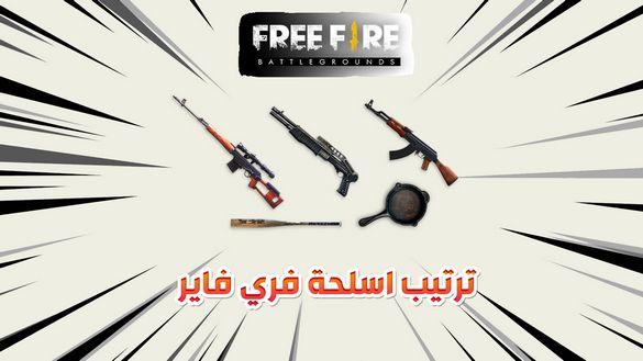ترتيب اسلحة فري فاير من الاضعف الى الاقوى | افضل سلاح في اللعبة | Free Fire