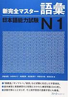Shin Kanzen Master N1 Goi  新完全マスターN1 語彙