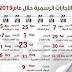 الاجازات والعطلات الرسمية خلال عام 2019