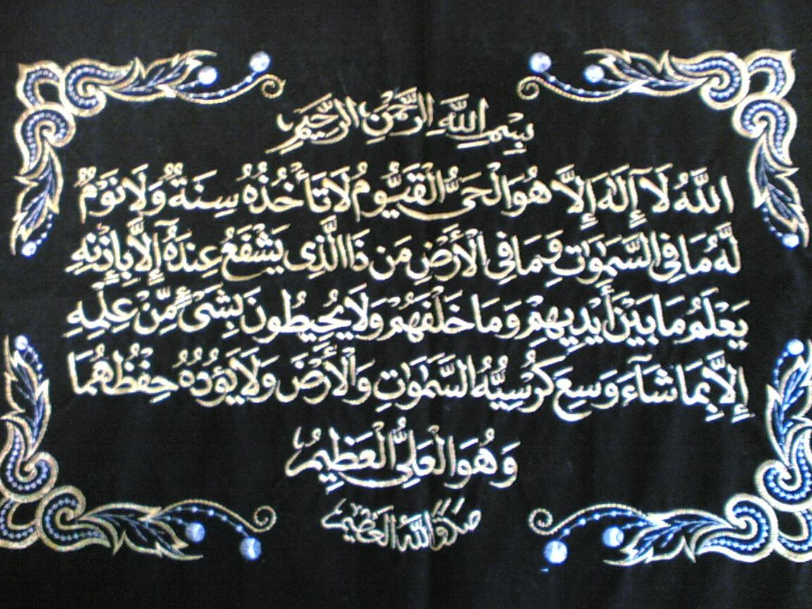 Kaligrafi Ayat Kursi Dan Artinya Gambar Islami