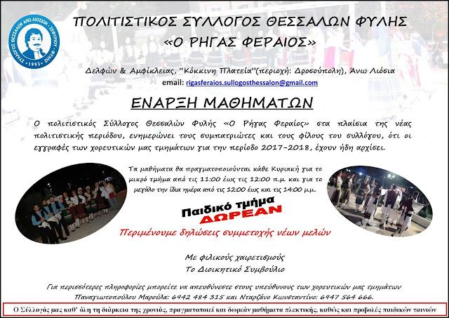 Δωρεάν παιδικό χορευτικό τμήμα από το Σύλλογο Θεσσαλών Φυλής (βίντεο).