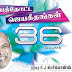 Thalaigal Uyarattum :: Album : Jebaththotta Jeyageethangal Vol36 :: Sung By: Father Berchmans