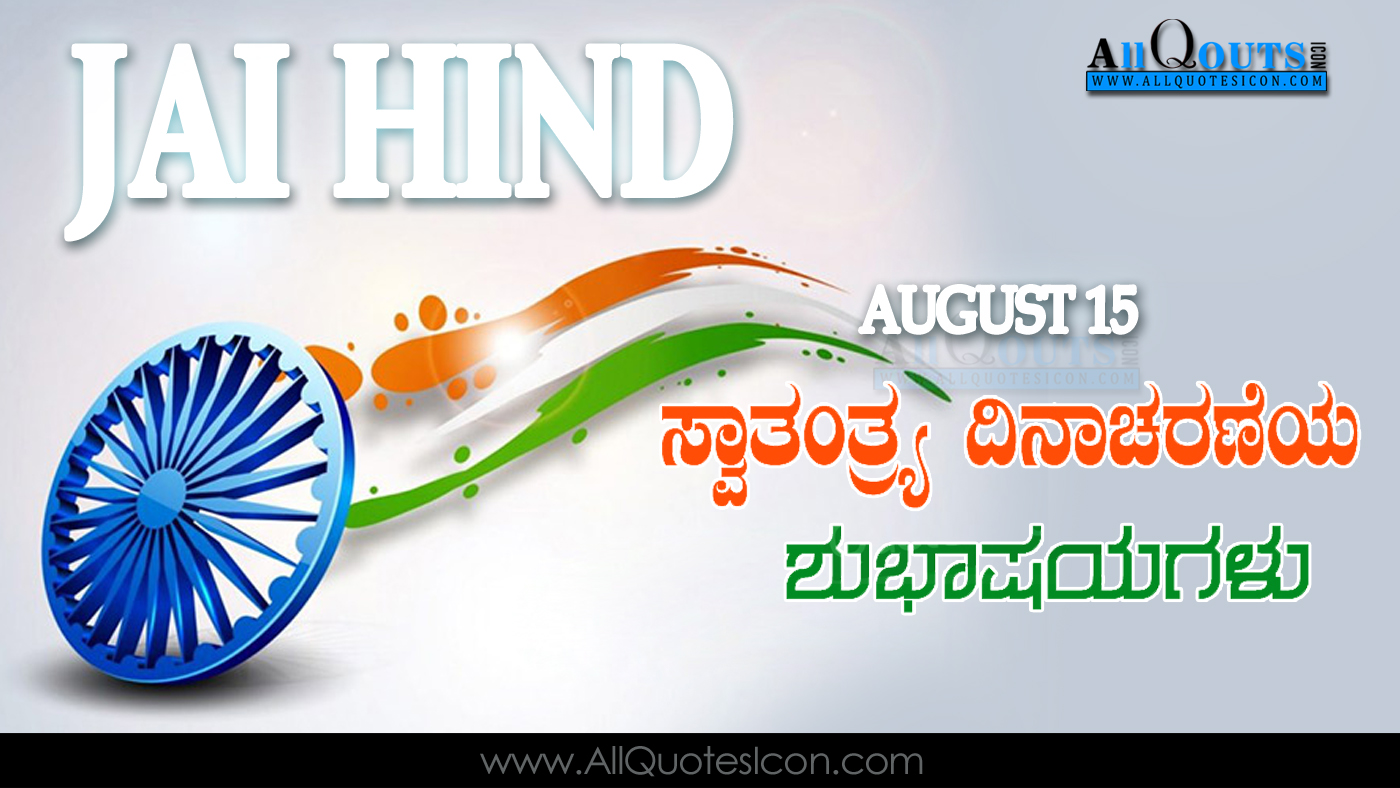Happy Independence Day Greetings In Kannada Wallpapers Best August