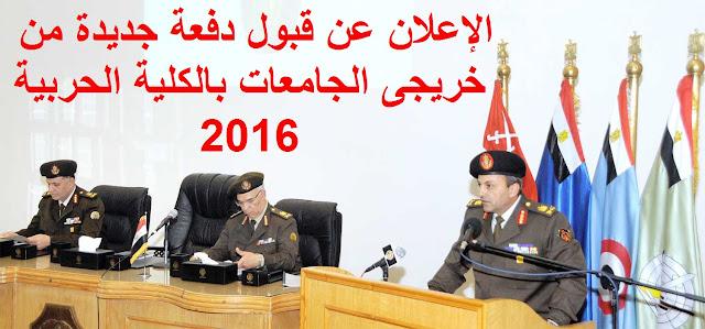 اعلان وزارة الدفاع 2016 : الإعلان عن قبول دفعة جديدة بالكلية الحربية من خريجى الجامعات مؤهلات وتخصصات مختلفة