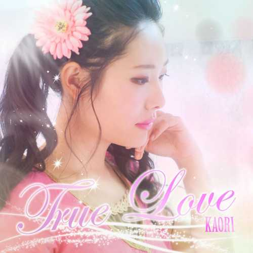 [Single] KAORI – True Love (2015.08.12/MP3/RAR)
