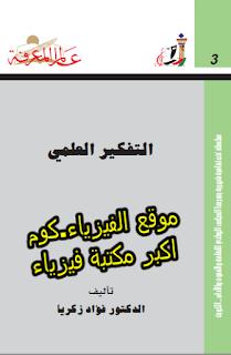 تحميل كتاب التفكير العلمي - فؤاد زكريا pdf برابط مباشر-scientific thinking