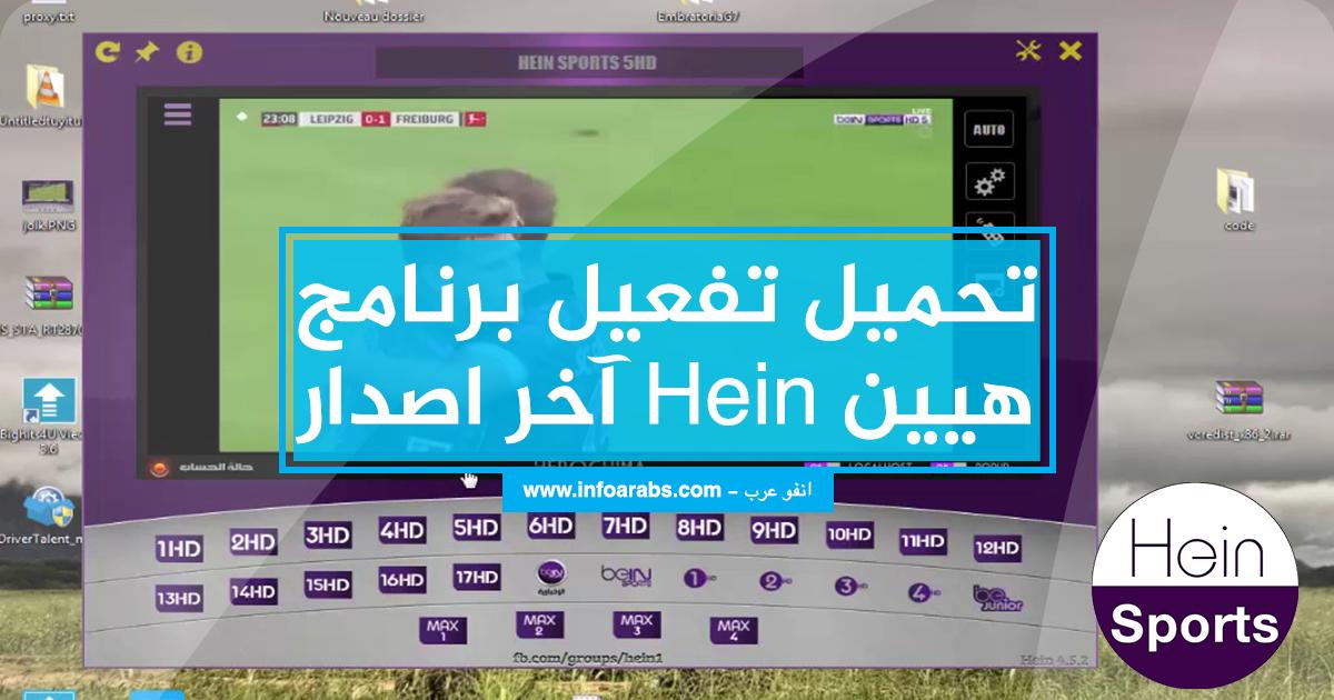 تحميل تفعيل برنامج هيين hein آخر اصدار  لمشاهدة Bein Sport