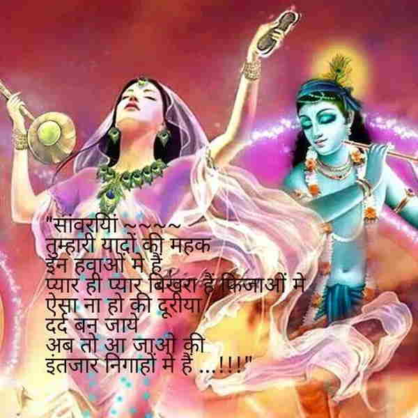 Radha Krishna Sad Love Quotes In Hindi