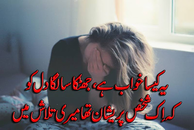 Urdu Poetry Sad