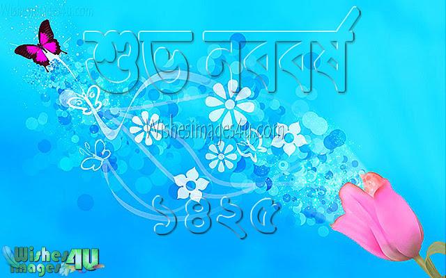 বাংলা নববর্ষ ১৪২৫ SMS