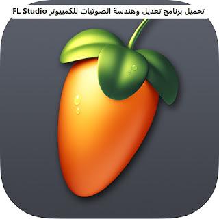 تنزيل برنامج اف ال ستديو لتحرير وتعديل الصوتيات