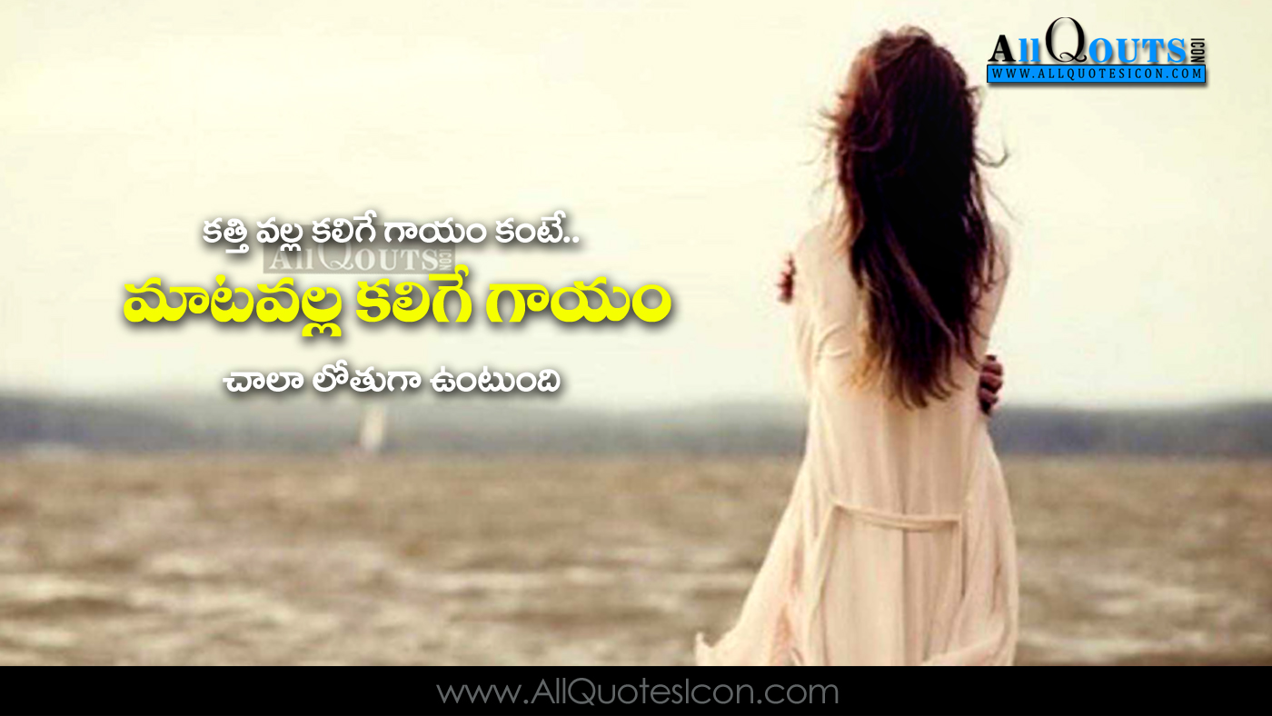 Beautiful Telugu Love Romantic Quotes Whatsapp Status with