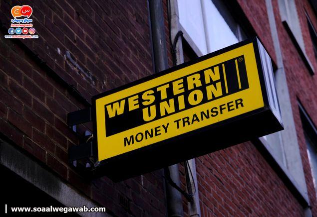 مواعيد عمل وعناوين فروع ويسترن يونيون Western Union فى مصر