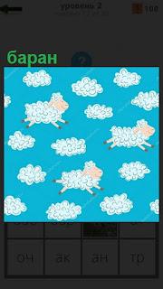 На небе плывут облака в виде белых баранов