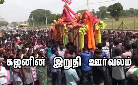 Kajan Funeral Ceremony in kilinochchi
