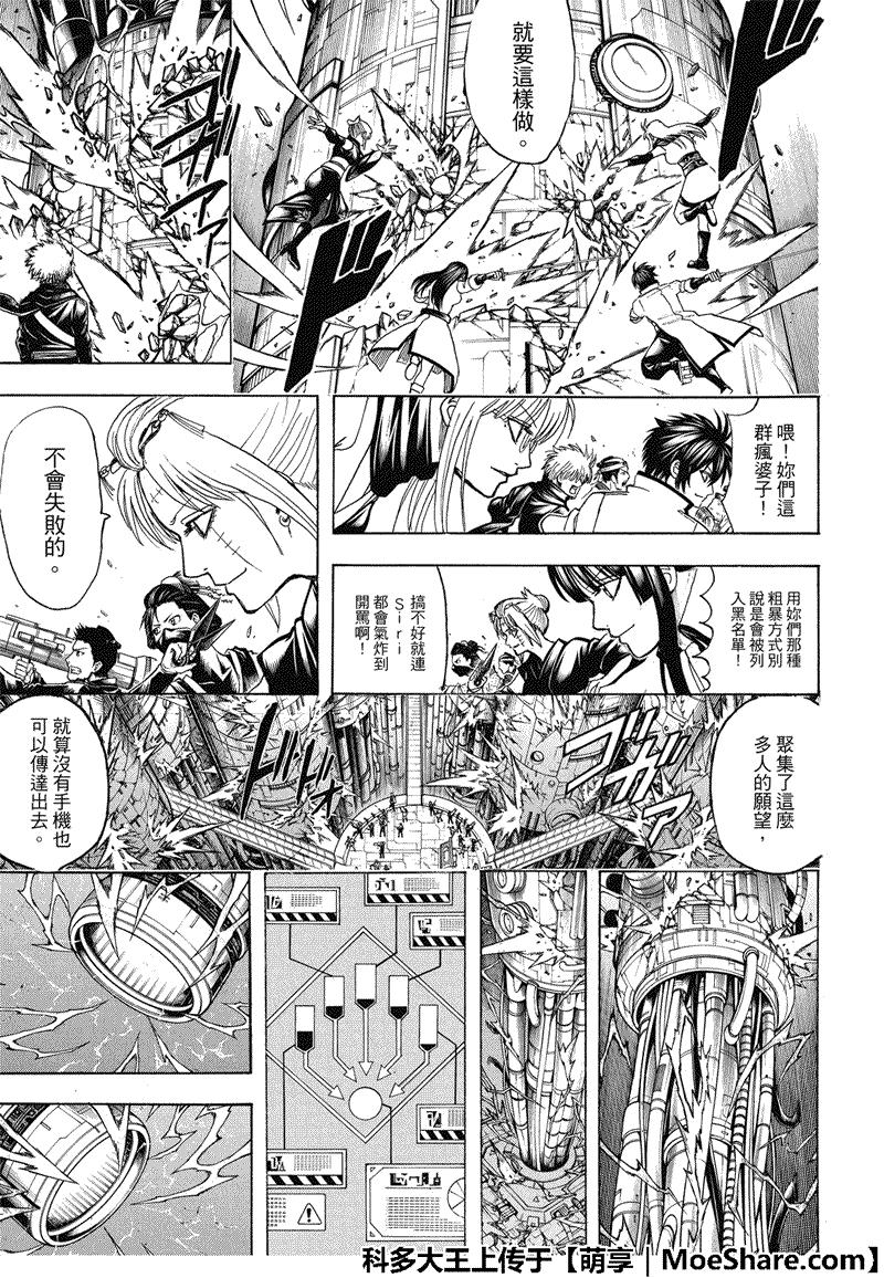 銀魂: 704话 - 第11页