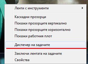 Отваряне на диспечер на задачите, Windows 7