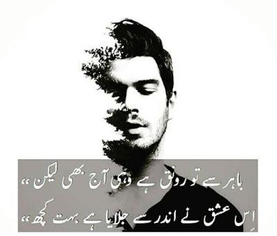 romantic poetry in Urdu for lovers, lovely poetry pic