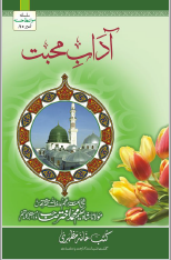 Adab e Mohobbat Islamic Urdu Books
