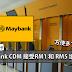 Maybank CDM 接受RM1 和 RM5 纸钞了!以后更方便了!