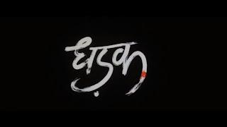 Dhadak Full Movie in HD