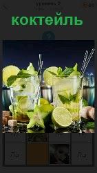 на столе стоят два стакана с коктейлем и рядом лежит лимон