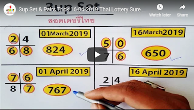 Thai lottery exclusive 3up pairs VIP formula numbers 16 April 2019