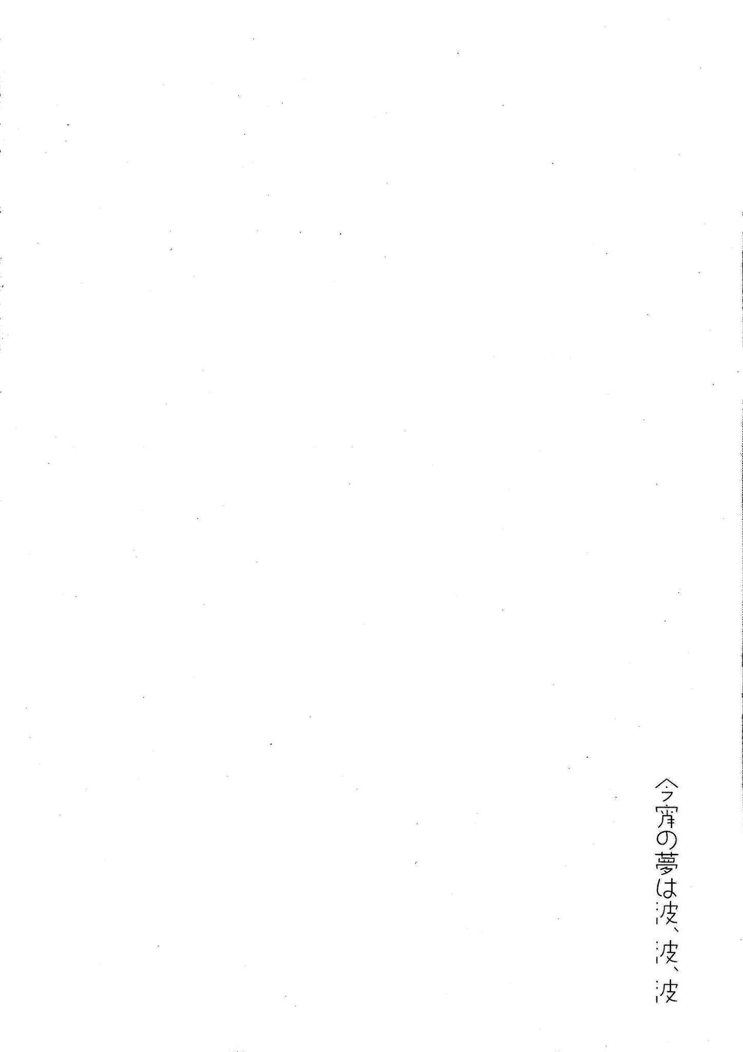 Hình ảnh H00019 in Koyoi no Yume wa Nami