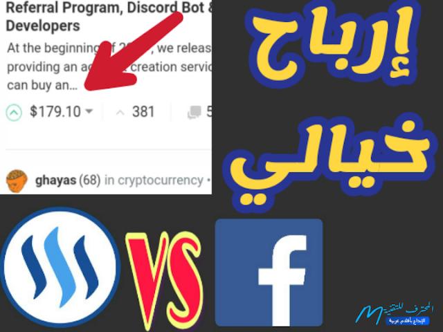 شبكة إجتماعية جديد Steemit يمكنك أن تحقق ربح جيد من خلال نشار فقط تعرف عليها