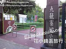 九龍寨城公園:消逝的九龍城寨