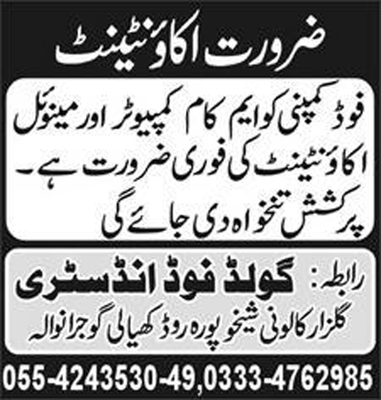 Accountant Jobs in Gold Food Industry Gujranwala  November 1st 2017.