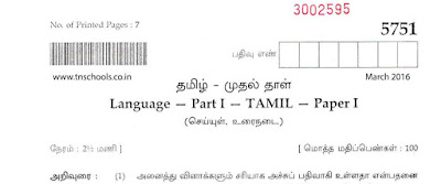 Sslc march 2016 question papers tamil paper i tnschools sslc march 2016 question papers tamil paper i malvernweather Images