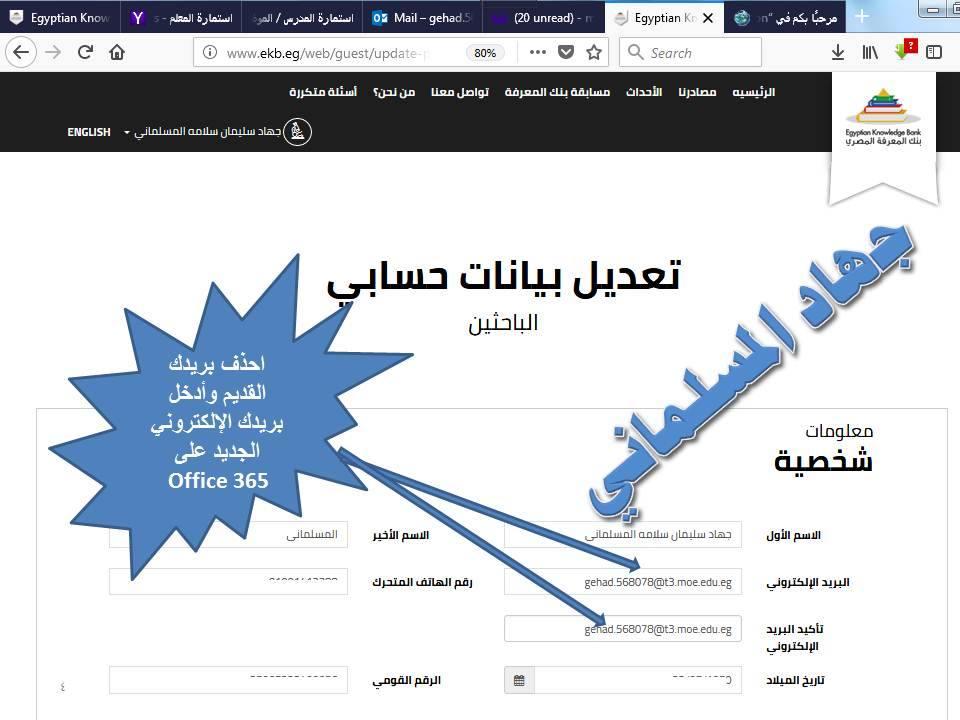 للمعلمين.. خطوات تعديل بيانات بريدكم القديم ببنك المعرفة المصري إلى بريد Office 365 4