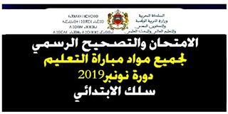 سلك الابتدائي: تحميل الامتحان والتصحيح الرسمي لجميع مواد مباراة التعليم نونبر 2019