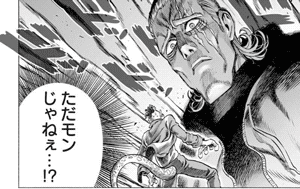 dodododo ドドドド, the sound of the King Engine of the manga One Punch Man, wanpanman ワンパンマン, with a character saying ただモンじゃねぇ・・・!?