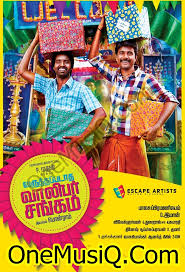 Anjal Thurai 2013 Tamil Full Movie Free Download - Amazing Gifts