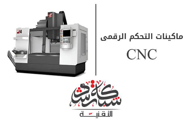 ماكينات التحكم الرقمي CNC