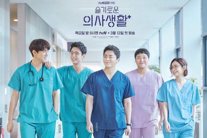 Download Drama Korea Hospital Playlist Sub Indo Batch