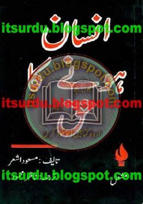 Insaan Hone Ka Haq By Masood Ashar Mashal Books