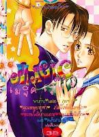ขายการ์ตูนออนไลน์ Magic Love เล่ม 5