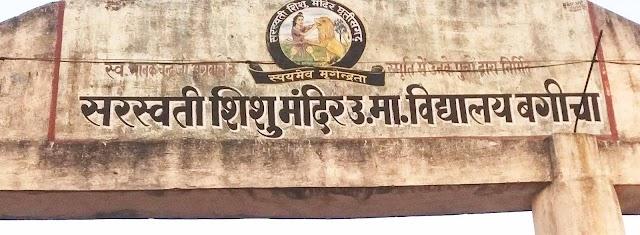 सरस्वती शिशु मंदिर के आचार्य पर दैहिक शोषण का आरोप