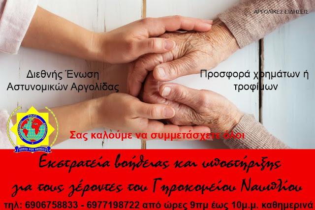 Φιλανθρωπική δράση της Διεθνούς Ένωσης Αστυνομικών Αργολίδας για τους γέροντες του γηροκομείου Ναυπλίου