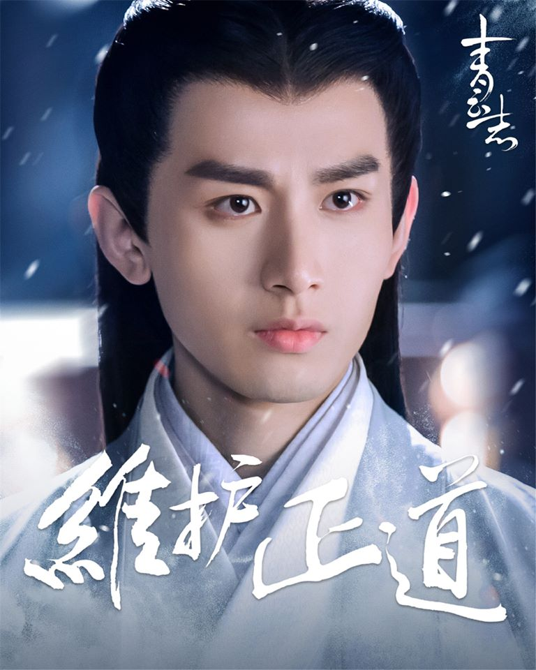 Cheng Yi  in Legend of Chusen