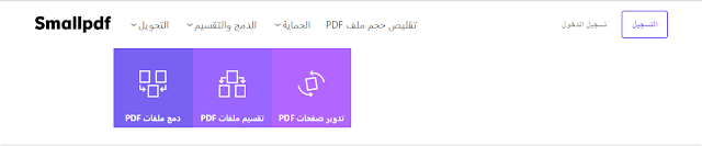 تحويل ال PDF الي Word : بإستخدام موقع Smallpdf 2017