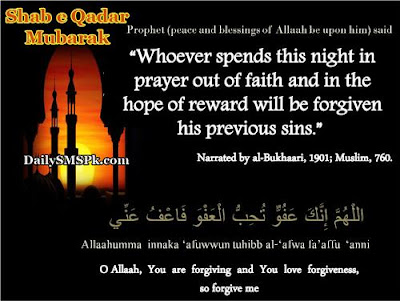 Laylatul Qadr Dua, Quotes, Text Messages, and surah