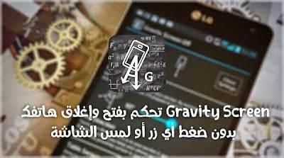 تحكم بفتح وإغلاق هاتفك بدون ضغط أي زر أو لمس الشاشة بالتطبيق Gravity Screen