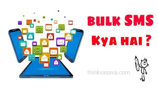 Bulk SMS service Kya hai or kaise use kare
